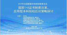 明日召开2019年全国新建本科院校联席会暨第十九次工作研讨会,增加国家1+X证书论坛