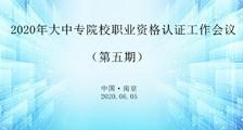 第六期 ▎全国职业资格考试认证合作加盟会议即将召开(图文)